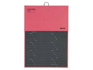 KOKUYO/コクヨ ワー20NR 電話帳1092名収容印刷PP貼り 赤