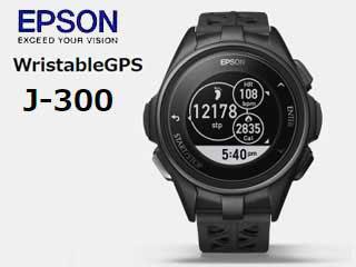 EPSON/エプソン J-300B Wristable GPS ランニングウォッチ (ブラック)【アスリートモデル】【脈拍計測・活動量計】