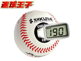 Promark/プロマーク 【納期未定】LB990BC ピッチトレーナー 速球王子≪球自体がスピード測定器!≫