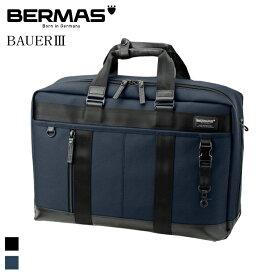 BERMAS/バーマス 60074 BAUER テフロン加工 ビジネスバッグ 3WAYオーバーナイター (ネイビー)