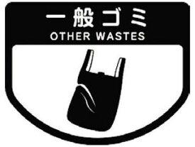 YAMAZAKI/山崎産業 リサイクルカート用表示シール C340(大)一般ゴミ