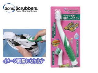 Sonic Scrubber/ソニックスクラバー SSSJP ソニックスクラバー電動シューズブラシ (本体) 【denndousouji】【掃除】【soniklover】