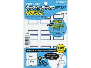 KOKUYO/コクヨ タ-PC22B タックインデックス パソプリ 大 青