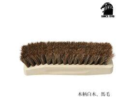 ライオン靴クリーム本舗 シューケア/馬毛ブラシ【中サイズ】■毎日のブラッシングに♪