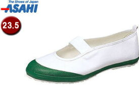 ASAHI/アサヒシューズ KD78015 アサヒスクールフロアー【23.5cm・2E】 (グリーン)