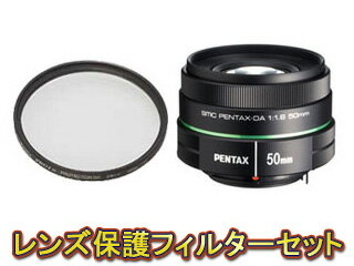 PENTAX/ペンタックス smc PENTAX-DA 50mmF1.8&レンズプロテクターセット【pentaxlenssale】