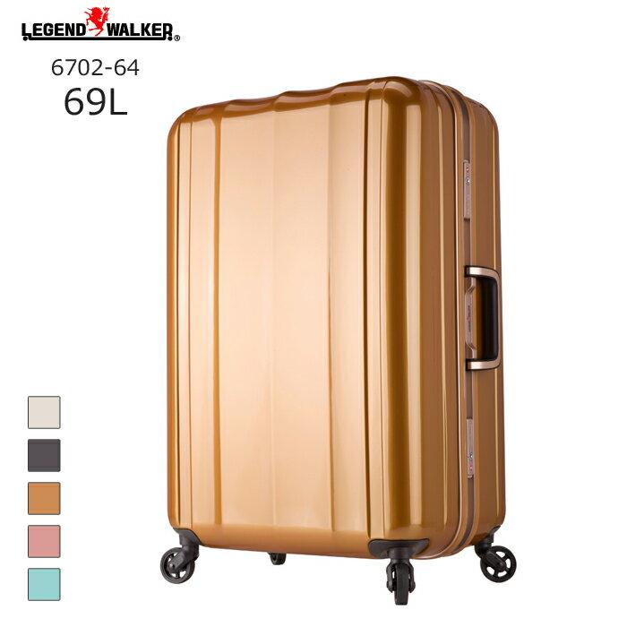 【nightsale】 LEGEND WALKER/レジェンドウォーカー 6702-64 最軽量ハードケース 【69L】(インカゴールド) T&S(ティーアンドエス) 旅行 スーツケース キャリー 国内 海外 Mサイズ 軽い
