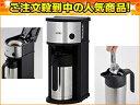 THERMOS/サーモス ECF-700-SBK 真空断熱ポット コーヒーメーカー【0.63L】(ステンレスブラック)