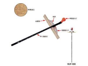 MKK/モトコマ 丸鋸定規トリプルスライド(白樫羽) 900mm MJP-900