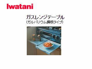 Iwatani/イワタニ IR-100E ガスレンジテーブル(ガルバリウム鋼板タイプ)