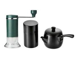 よこやま 燕人の匠 急須ブラック&茶筒ブラック&お茶ミル