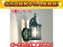 ODELIC 【取付には電気工事が必要です!】 SH985LD 人感センサ付 LEDエクステリアライト