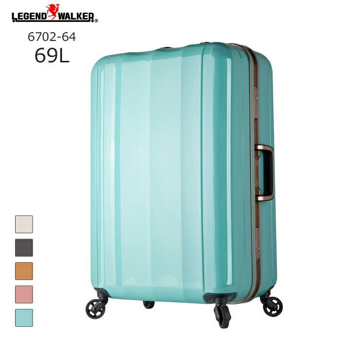 【nightsale】 LEGEND WALKER/レジェンドウォーカー 6702-64 最軽量ハードケース 【69L】(ミントグリーン) T&S(ティーアンドエス) 旅行 スーツケース キャリー 国内 海外 Mサイズ 軽い