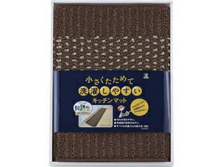 オカ 優踏生洗いやすい キッチンマット(240cm)/ブラウン/62828