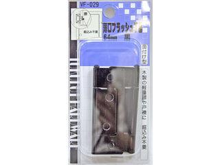 WAKI/和気産業 薄口フラッシュ丁番 VF-029 64mm 黒