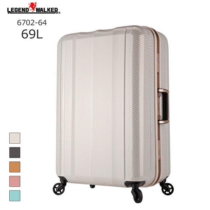 【nightsale】 LEGEND WALKER/レジェンドウォーカー 6702-64 最軽量ハードケース 【69L】(ラフカーボンホワイトゴールド) T&S(ティーアンドエス) 旅行 スーツケース キャリー 国内 海外 Mサイズ 軽い