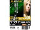 ELECOM/エレコム プラチナ写真用紙/標準/L版/500枚 EJK-AMQH