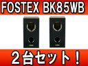 FOSTEX/フォステクス 【2台セット!】 BK85WB スピーカーボックス