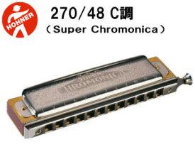 HOHNER/ホーナー 270/48(C調) 12穴ハーモニカ(Super Chromonica 270 /スーパークロモニカ)