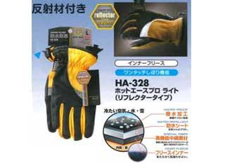 おたふく手袋 HA-328 ホットエースプロ ライト (リレクタータイプ) 【M】