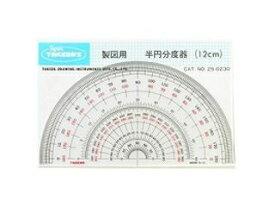 takeda/タケダコーポレーション 分度器 半円12CM 25-0230