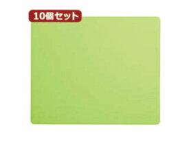 サンワサプライ 【10個セット】エコマウスパッド(グリーン) MPD-EC37GX10