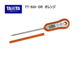 TANITA/タニタ TT-533-OR 料理用スティック温度計(オレンジ)
