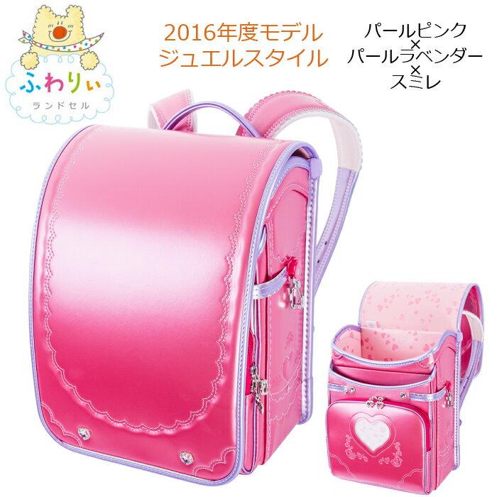 2016年度モデル KYOWA/協和 【ふわりぃランドセル】03-03767 ジュエルスタイル 女の子用(パールピンク×パールラベンダー×スミレ) 型落ち品