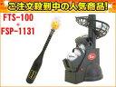 Promark/プロマーク 【SET】FTS-100 前からトスマシーン + FSP-1131 バッティングセット