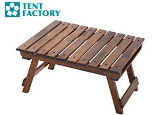 TENT FACTORY/テントファクトリー 【代引不可】TF-WLMT-BR ウッドライン グランドミッドテーブル (ブラウニー)