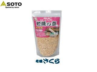 Shinfuji/新富士バーナー 【SOTO/ソト】ST-1311 スモークチップ 老舗さくら