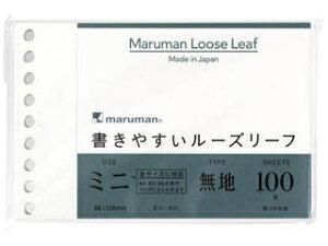 maruman マルマン ルーズリーフ 書きやすいルーズリーフ 無地 ミニ L1433