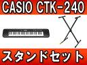 CASIO/カシオ ベーシックキーボード CTK-240 他社製スタンドとのセット【送料無料】
