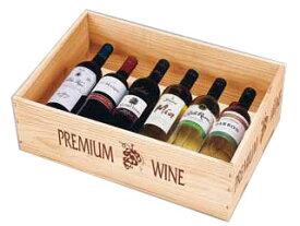 陳列用木箱 W535 ワインN/白 132−55