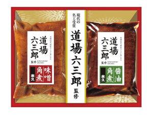 米久 道場六三郎監修 豚角煮セット お歳暮ギフト2020-11