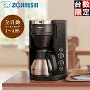 【nightsale】 ZOJIRUSHI/象印 【オススメ】EC-NA40-BA コーヒーメーカー 珈琲通 (ブラック) 【全自動】