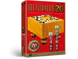 シルバースタージャパン 銀星囲碁20