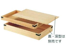 木製 番重(唐桧) 浅型