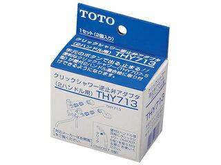 TOTO THY713 クリックシャワー逆止弁アダプタ (2バルブ用)