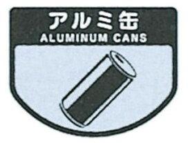 YAMAZAKI/山崎産業 リサイクルカート用表示シール C349(大)アルミ缶