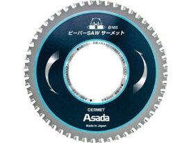 Asada/アサダ ビーバーSAWサーメットB165 EX7010497