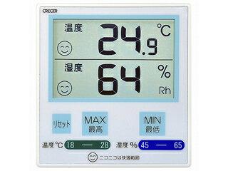CRECER/クレセル CR-1100B スタンド・マグネット付きデジタル温湿度計