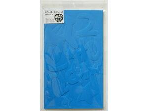 ARTE/アルテ カラーボードフレーズ「ゆびさして」ブルー CBF-BL-05 サイズ(300×180mm) 【コンサート】【手作り】【応援】【tedukuriuchiwa】【deco】