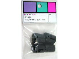 WAKI/和気産業 パイプキャップ GT-049 13mm ブラック