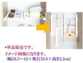 HEIAN/平安伸銅工業 SMR24 突ぱりすき間棚W−LL 【ホワイト】