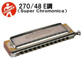 HOHNER/ホーナー 270/48(E調)12穴ハーモニカ(Super Chromonica 270 /スーパークロモニカ)