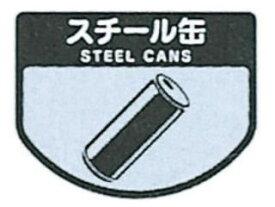 YAMAZAKI/山崎産業 リサイクルカート用表示シール C350(大)スチール缶