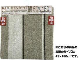 YOKOZUNA/ヨコズナクリエーション キッチンマット イーズ シナモン ベージュ 約45x180cm
