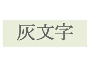 KINGJIM/キングジム SW9GH テプラPRO用テープ カラーラベル(ソフト) ミントグリーン・灰文字