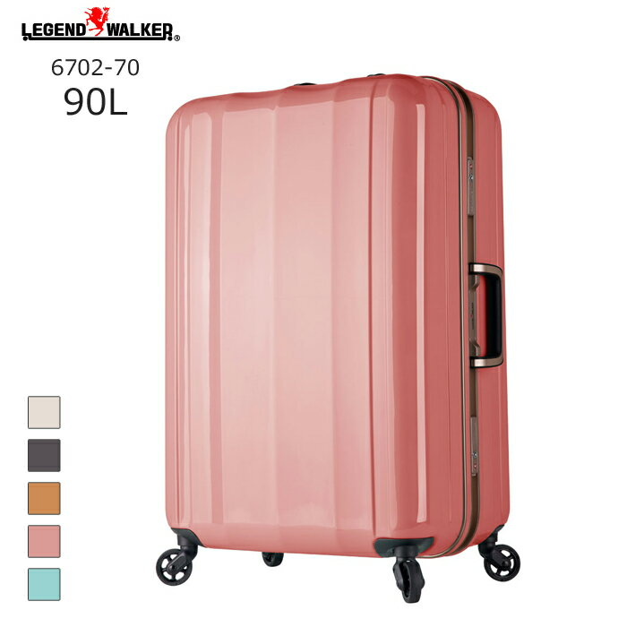 【nightsale】 LEGEND WALKER/レジェンドウォーカー *6702-70 最軽量ハードケース 【90L】(ピンク) T&S(ティーアンドエス) 旅行 スーツケース キャリー 国内 海外 LLサイズ 大きい 無料受託 無料預け入れ